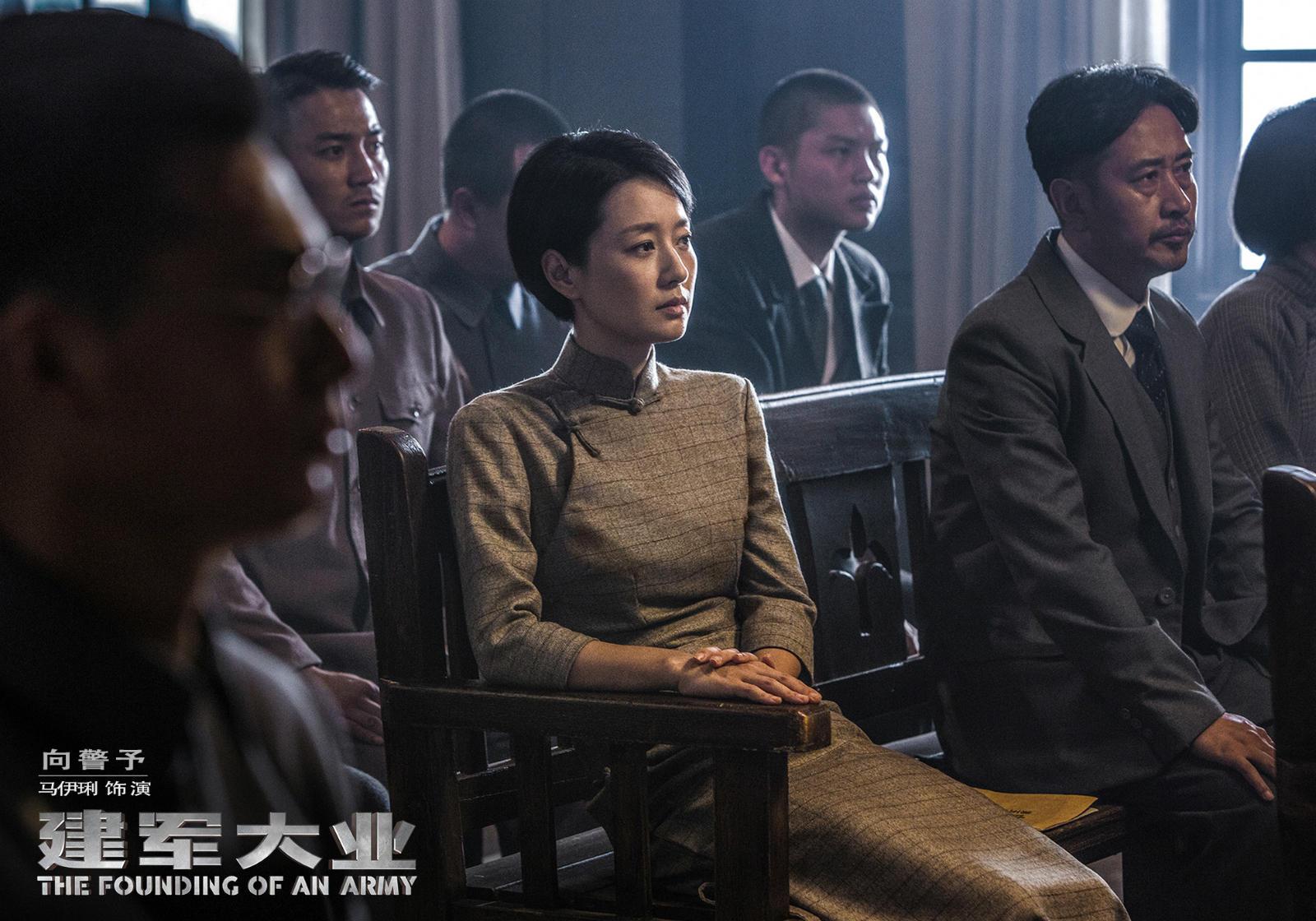 《建军大业》公布剧照 马伊琍李现致敬向警予罗荣桓