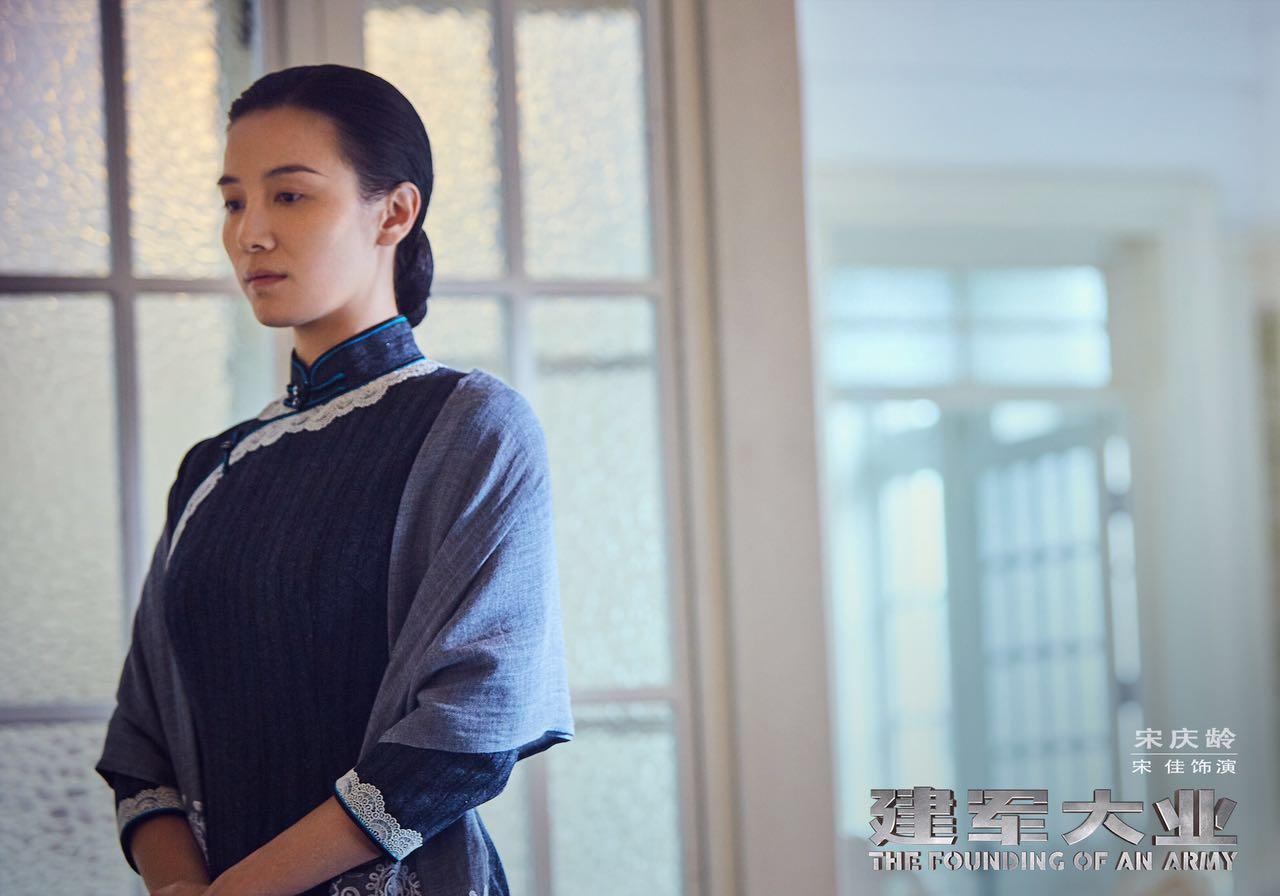 《建军大业》曝首轮剧照 宋佳饰宋庆龄大气典雅
