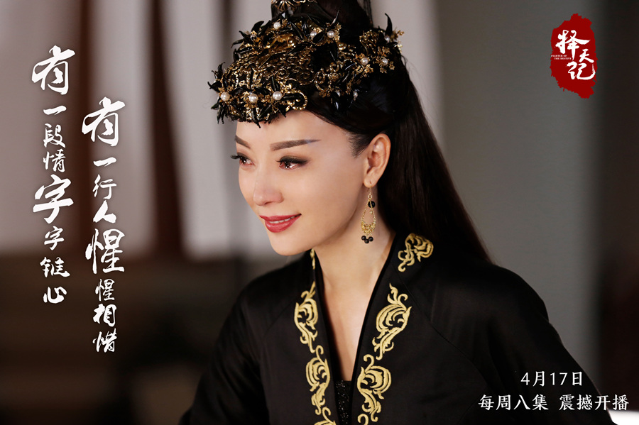 """《择天记》今晚开播 霸气女王陈数坦言""""女王不好当"""""""
