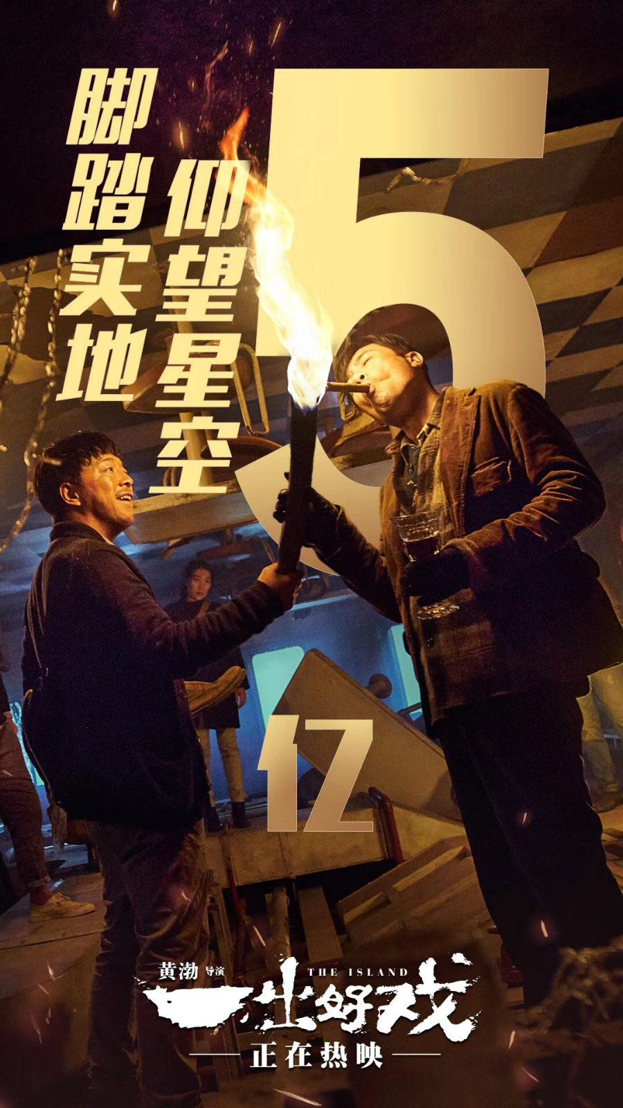 《一出好戏》破5亿:编剧张冀与黄渤二度合作为其保驾护航