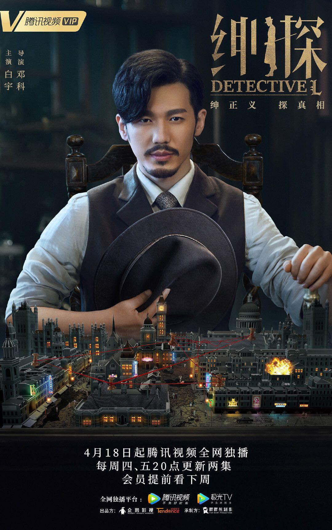 白宇《绅探》今日首播 演绎侦探尽显绅士风范