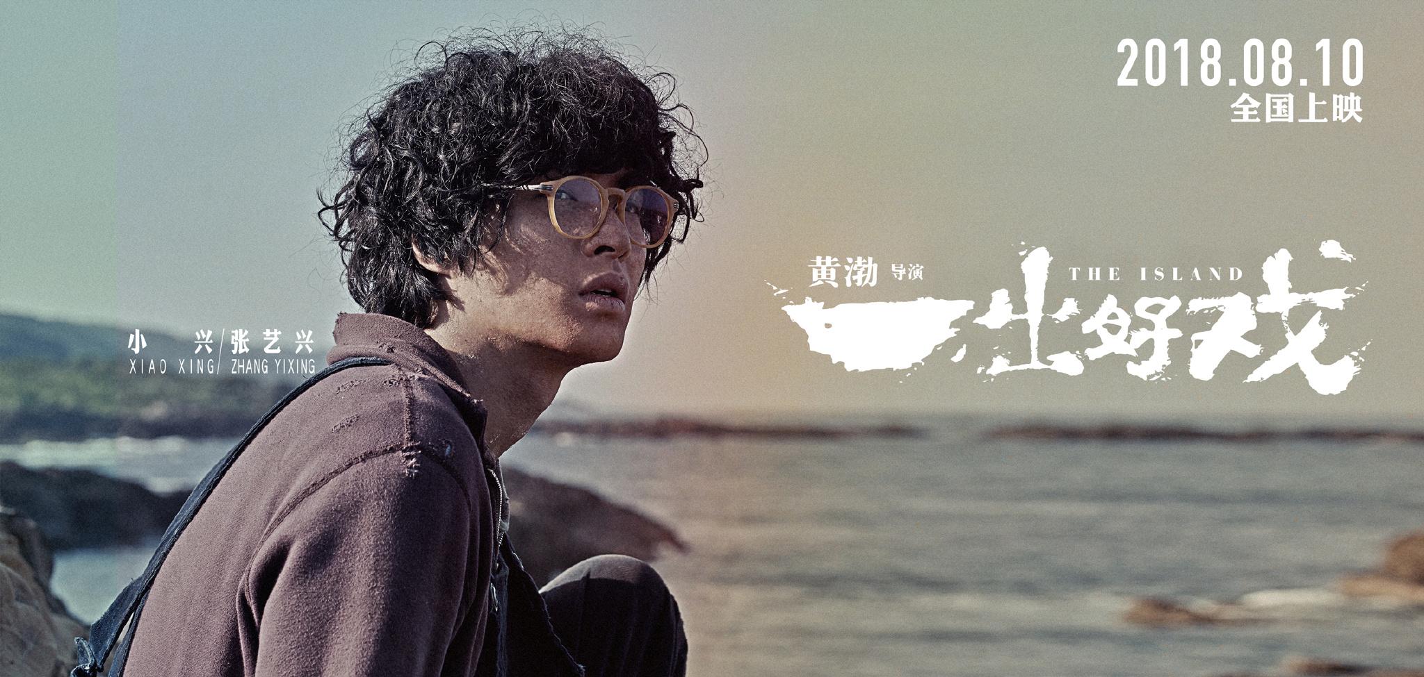 张艺兴凭《一出好戏》入围华鼎奖 将与姜武章宇等角逐最佳男配