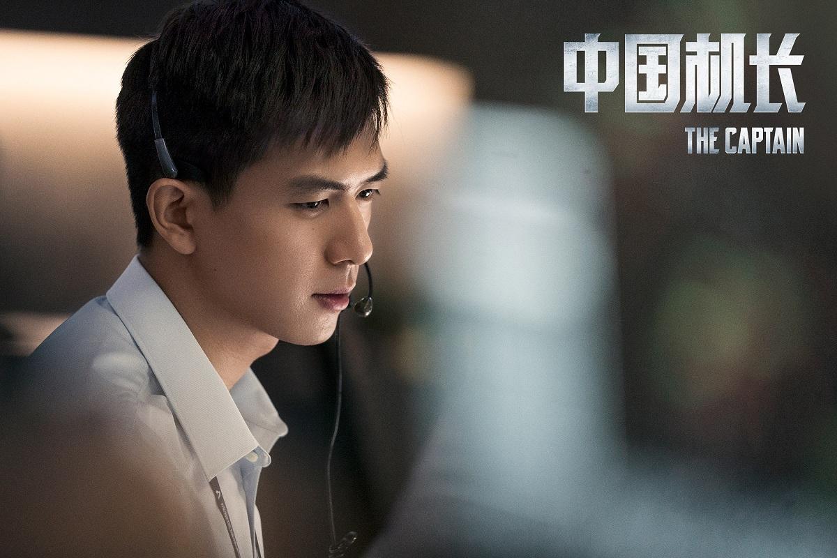 电影《中国机长》正在热映,上映4天票房已突破10亿。李现作为客串演员,饰演西南空管局管制中心管制员,代表地面与飞机联络并提供支持。