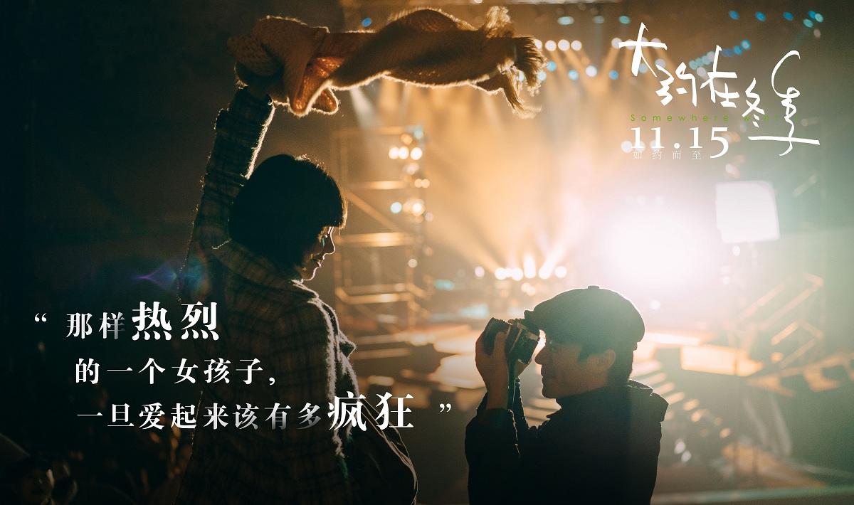 电影《大约在冬季》发布角色特辑 马思纯挑战30年年龄跨度引期待
