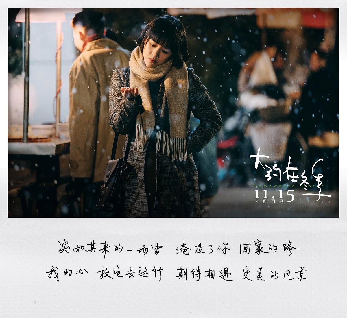 马思纯温暖献唱《大约在冬季》主题曲 ?#36164;?#20070;写歌词传递无限勇敢