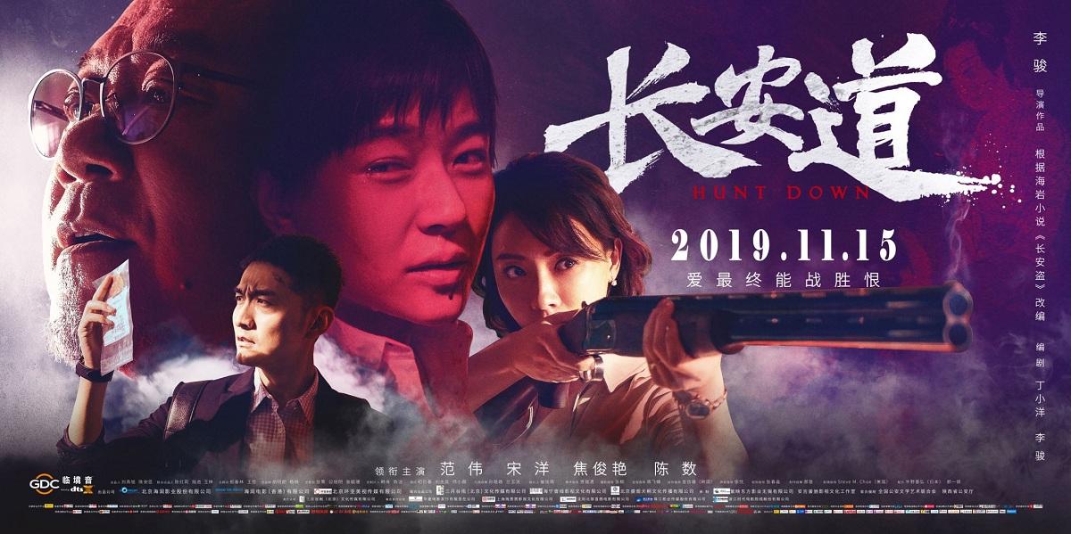 李骏执导《长安道》发布终极预告 陈数性感造型再升级上演欲望枪战