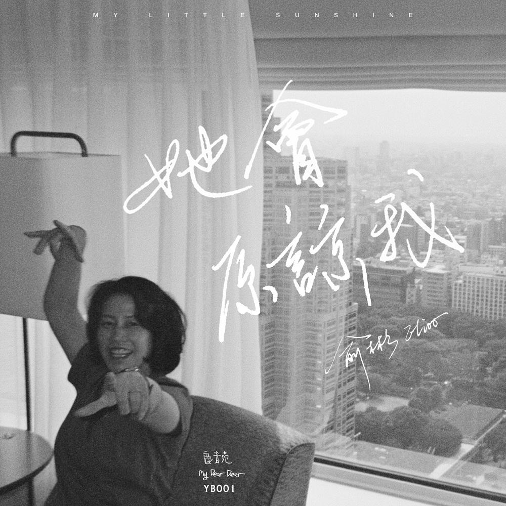 俞彬首发单曲上线 《她会原谅我》暖心治愈初冬