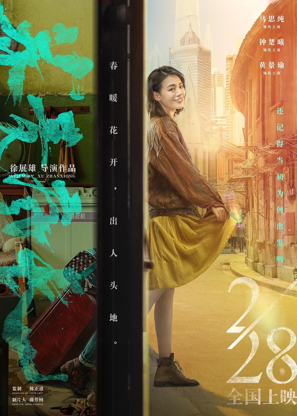 电影《荞麦疯长》定档2月28日  马思纯反差演绎叛逆逐梦故事