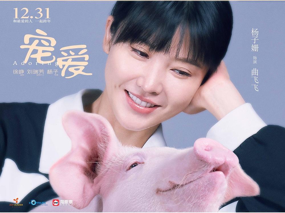 杨子姗领衔主演《宠爱》今日上映 邻家女友与萌宠对决一触即发