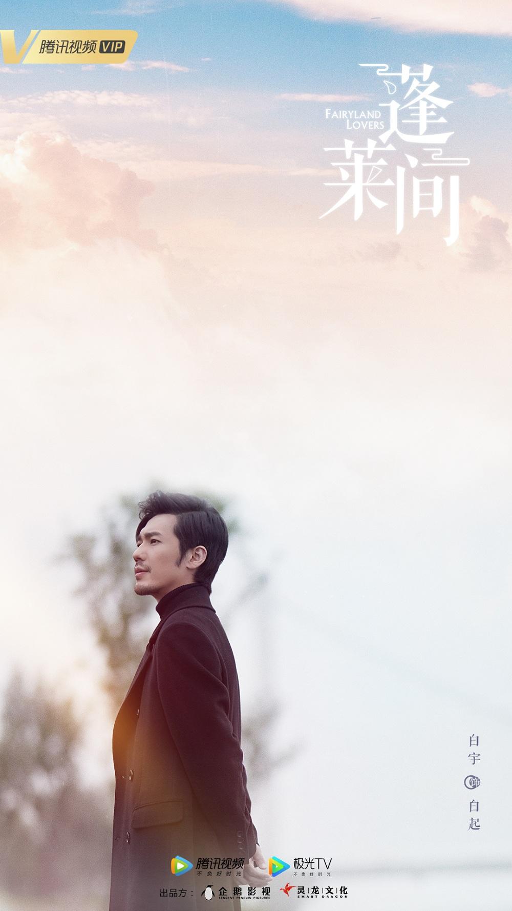 白宇《蓬莱间》定档1月6日 饰演千岁灵物医生男友力爆棚