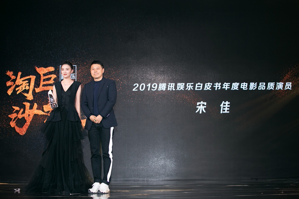 """宋佳出席2019腾讯娱乐白皮书盛典 获""""年度电影品质演员""""荣誉"""