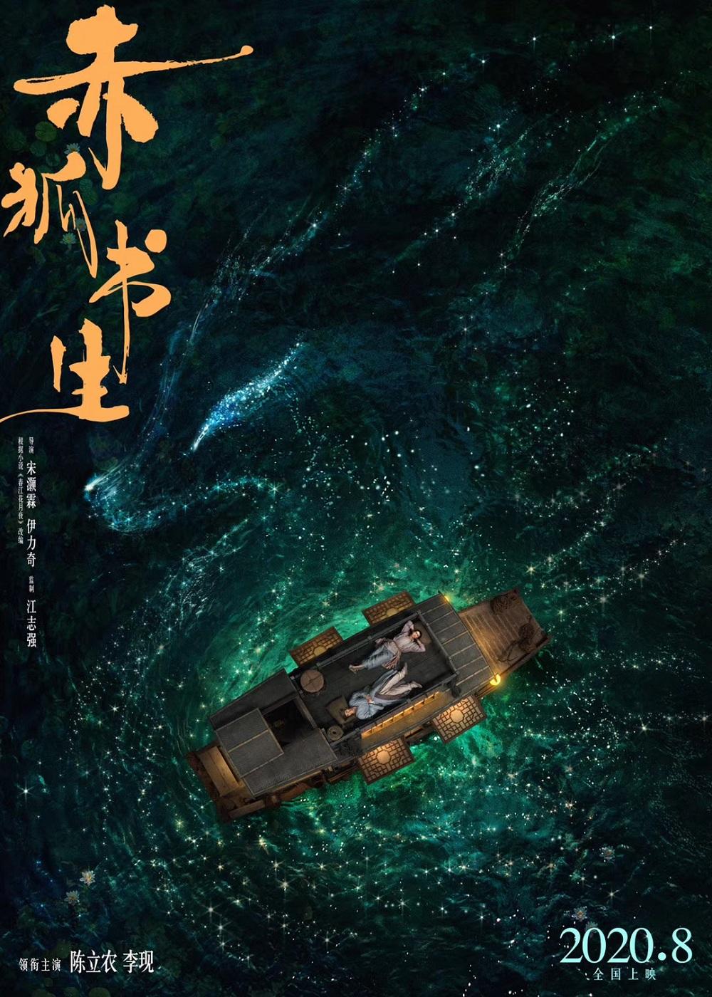 李现领衔主演奇幻电影《赤狐书生》正式定档2020年8月