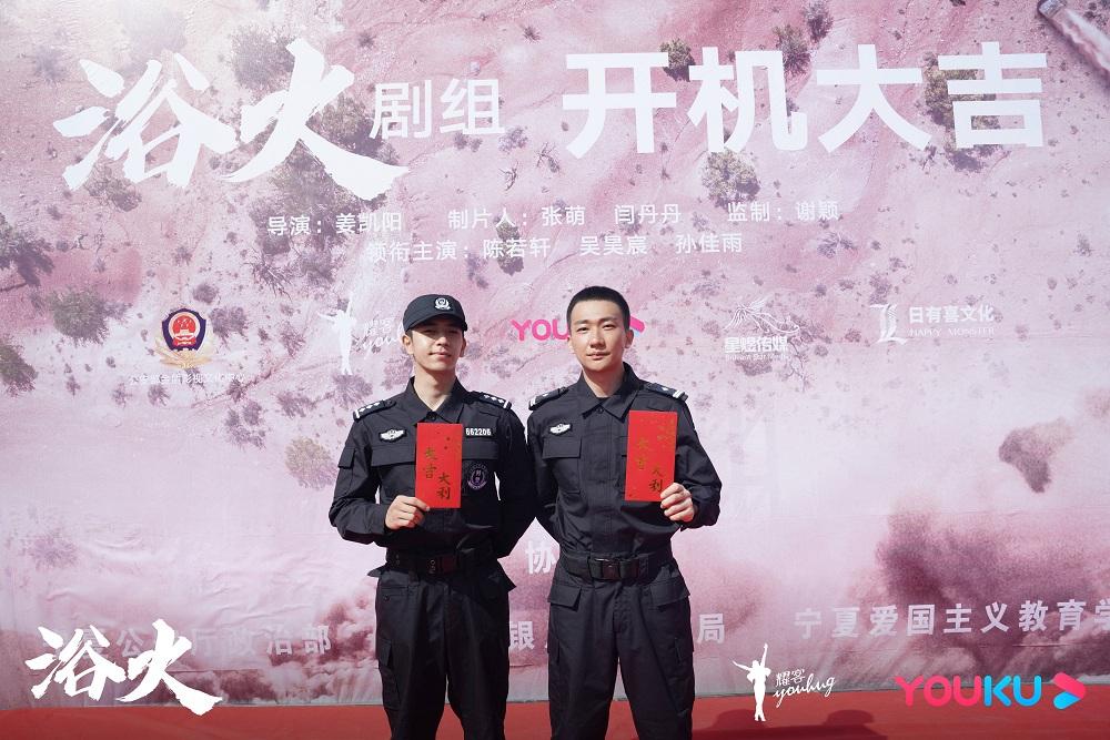 特警反恐剧《浴火》开机 吴昊宸搭档陈若轩热血演绎