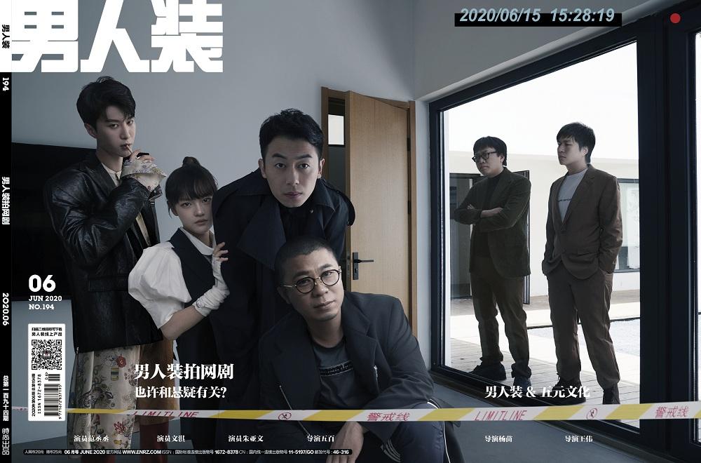 """朱亚文登杂志封面 黑色风衣演绎""""静像网剧"""""""