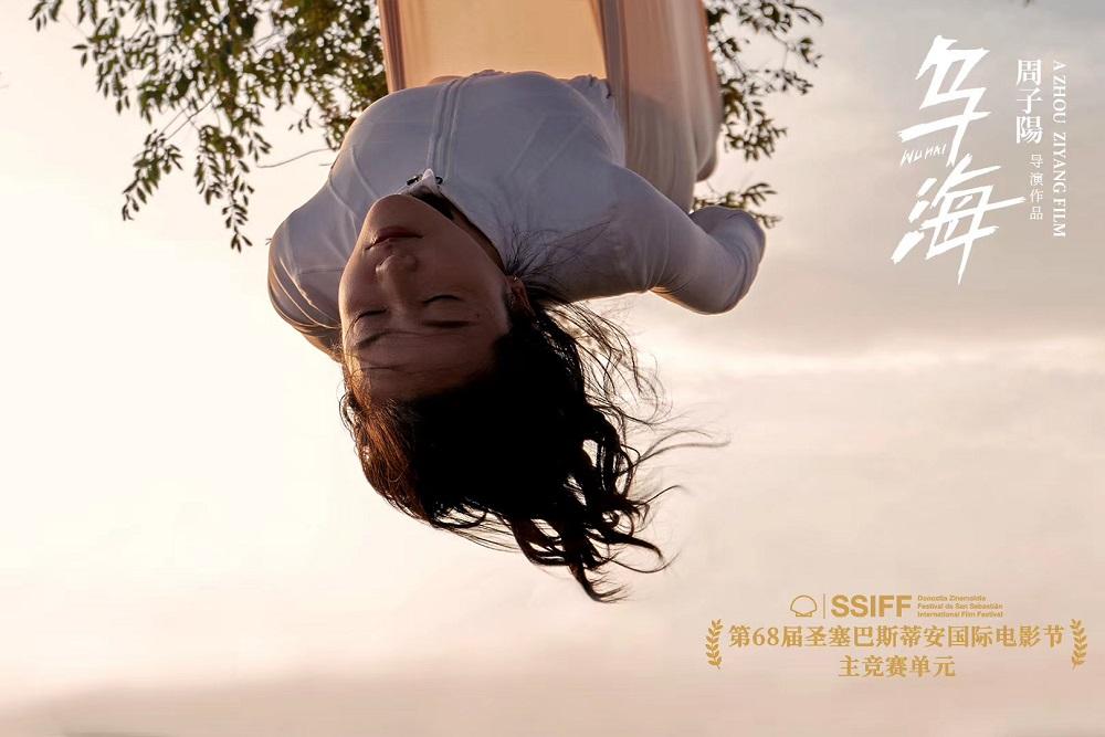 杨子姗《乌海》入围国际电影节 《摩天大楼》细腻演技获好评