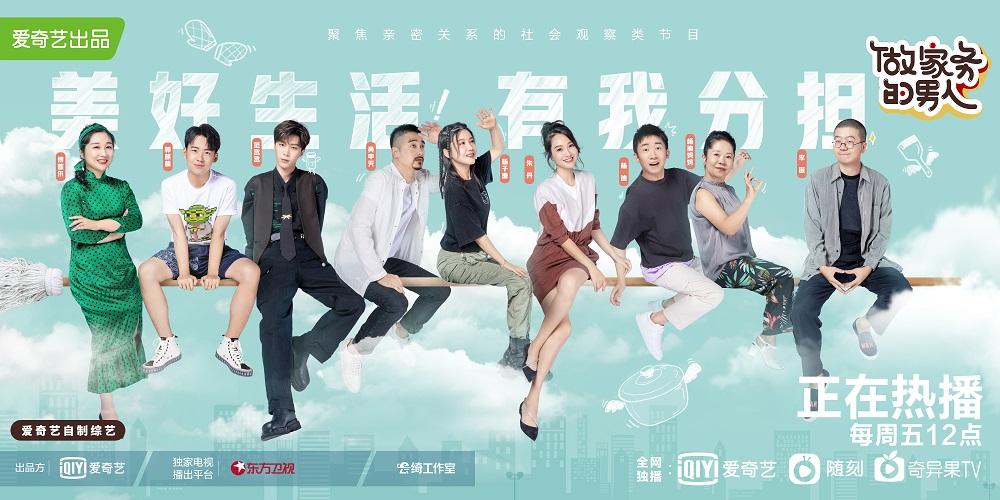 清洁小能手杨子姗与老公吴中天加盟《做家务的男人2》 综艺首秀糖点满满