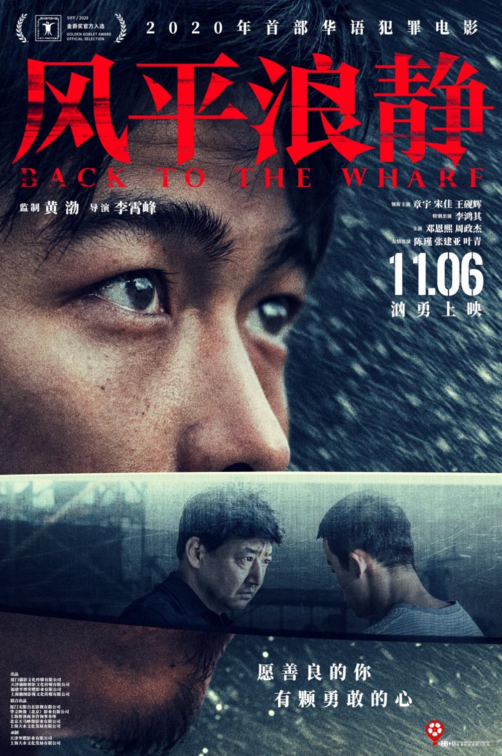 今日,由李霄峰执导、黄渤监制,章宇、宋佳、王砚辉领衔主演的2020年首部华语犯罪题材电影《风平浪静》宣布定档11月6日。
