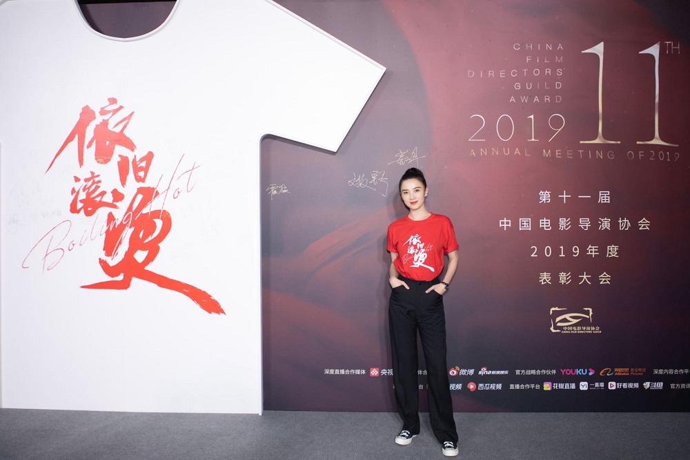 宋佳出席导演协会年度表彰大会  演讲致敬电影人初心不变