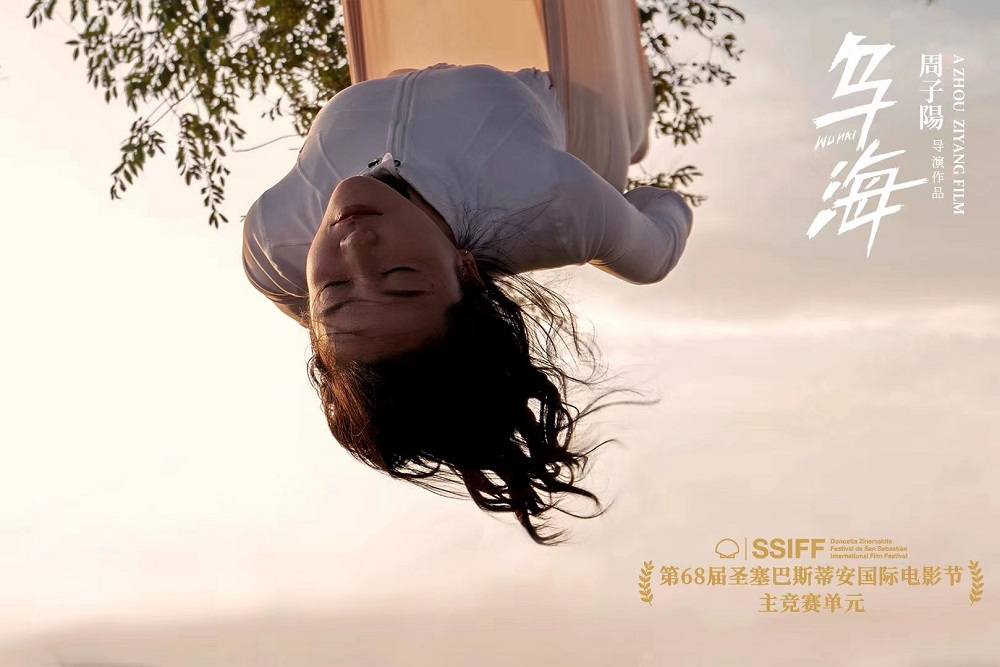 电影《乌海》获国际电影节费比西奖 杨子姗搭档黄轩探索人生