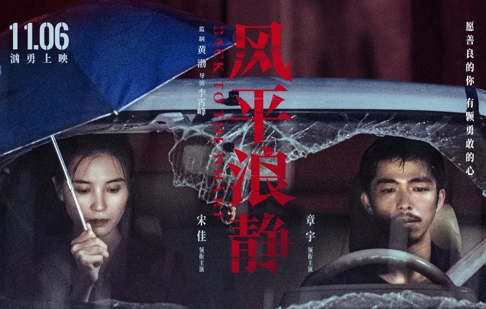 电影《风平浪静》正式上映 宋佳演绎女追男超甜宿命爱情