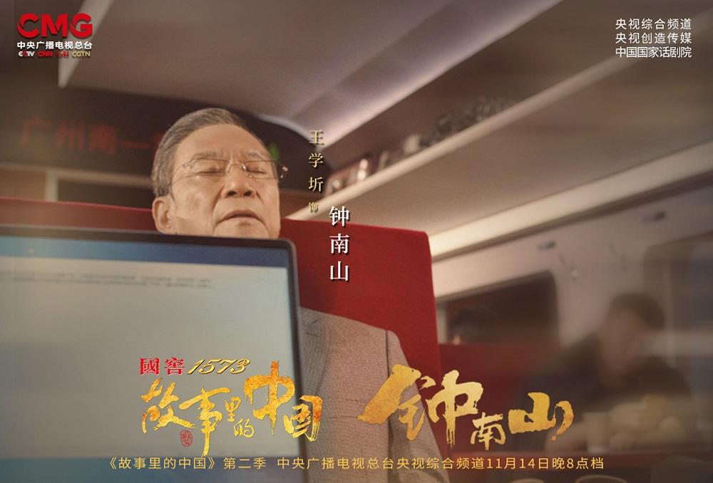 """王学圻《故事里的中国》致敬演绎钟南山院士 被赞为是""""神还原"""""""
