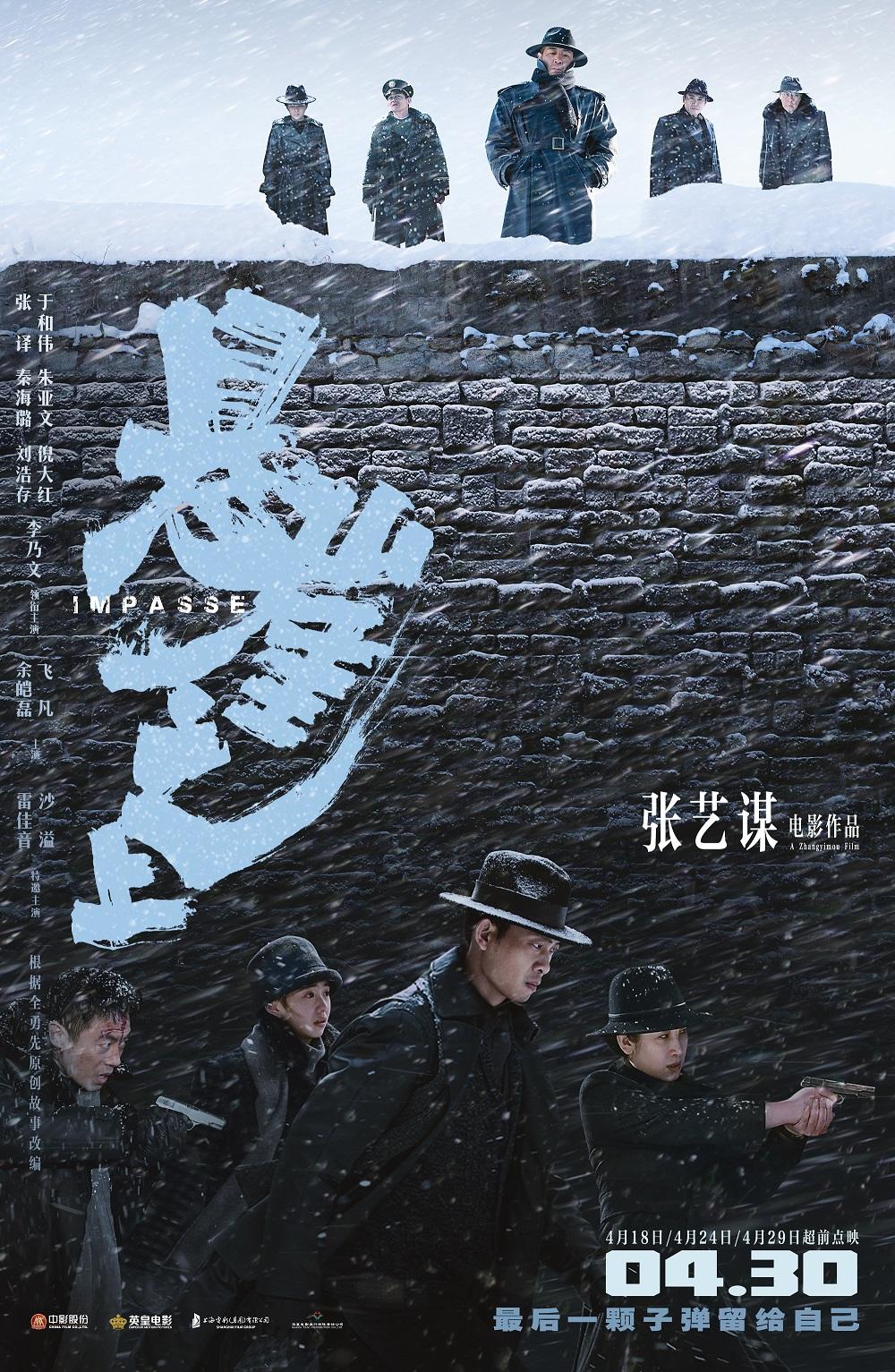 朱亚文领衔主演《悬崖之上》定档430 变身特工展开生死战