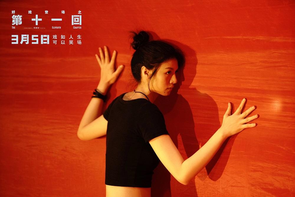 春夏《第十一回》曝最新海报及预告 饰剧团演员台上台下悬念拉满