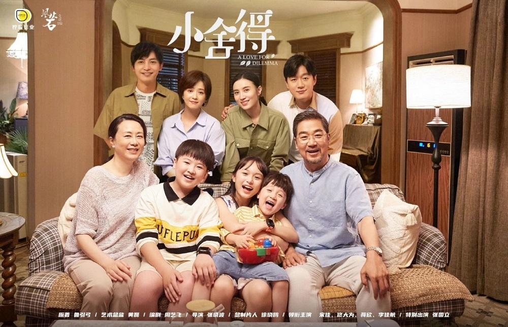宋佳《小舍得》定档4月11日  探寻笑泪交加的家庭成长答案