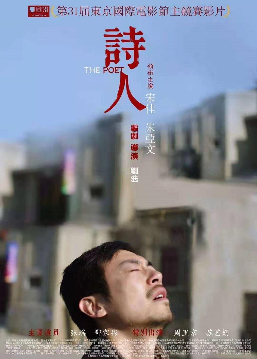 宋佳朱亚文领衔主演电影《诗人》定档0605 再演亲密爱人诗写悲情人生