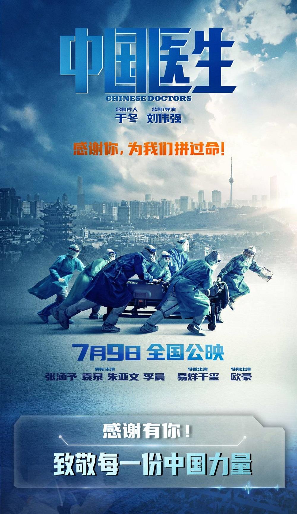 《中国医生》4站首映上海圆满收官 朱亚文邀援鄂医生原型观影