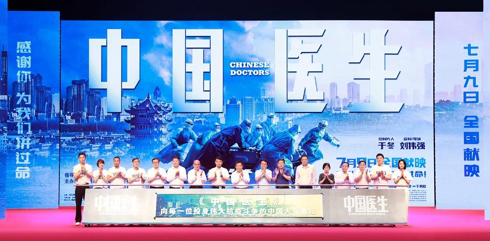朱亚文《中国医生》武汉首映看哭观众 鞠躬致敬一线医护