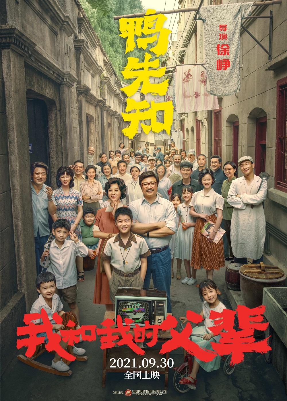 宋佳《我和我的父辈》今日上映 对话时代致敬父辈