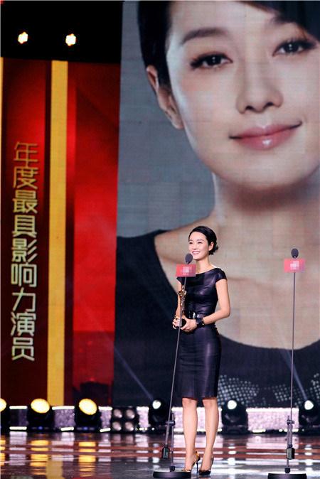 马伊琍获年度最具影响力演员奖